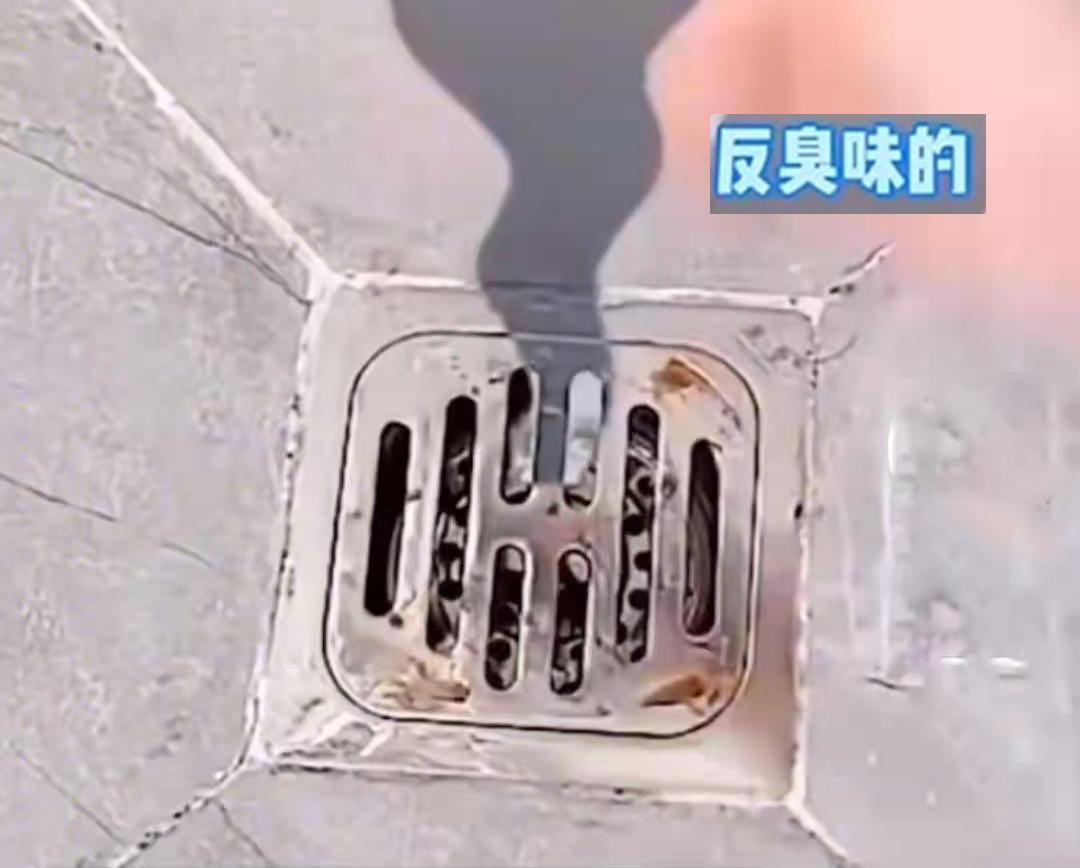 下水道反味